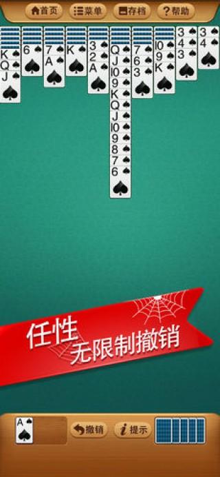 蜘蛛纸牌ios版截图(4)