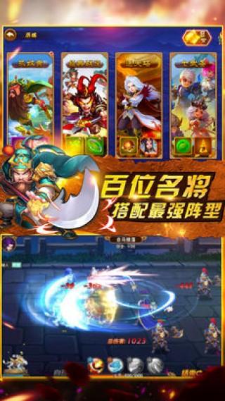 幻想三国志ios版截图(2)