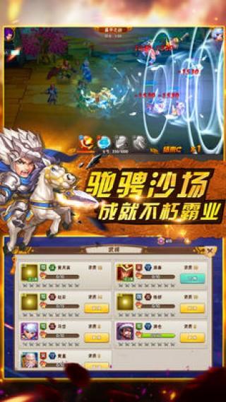 幻想三国志ios版截图(4)