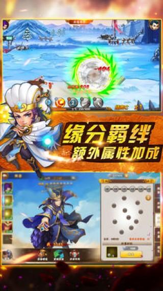 幻想三国志ios版截图(5)