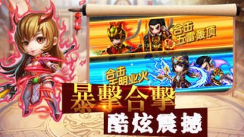 三國雄霸天下截图(3)