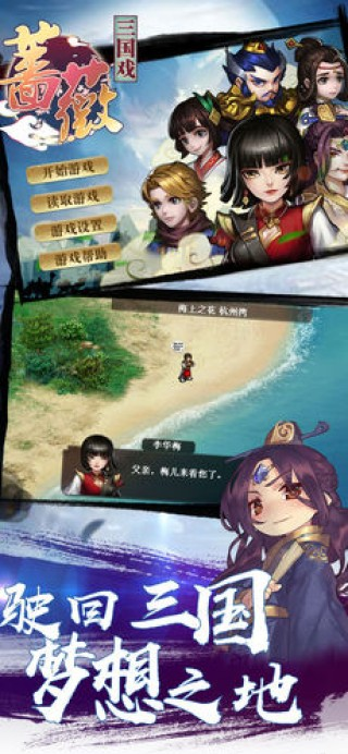 三国蔷薇英雄传截图(1)