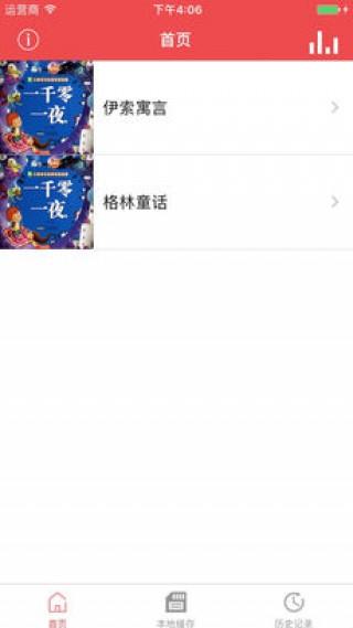小微部落-休闲故事截图(2)