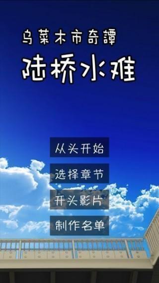 乌菜木市奇谭陆桥水难截图(4)