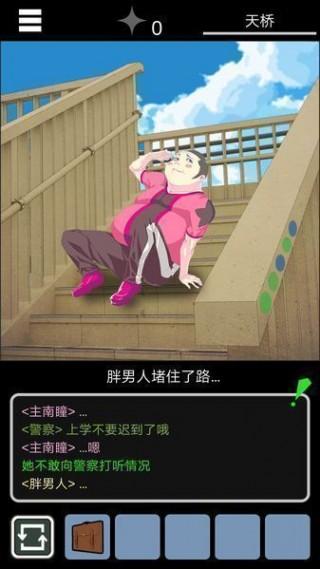 乌菜木市奇谭陆桥水难截图(1)