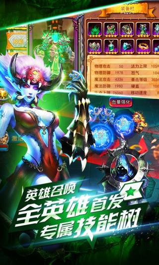 英雄之战中文版截图(4)