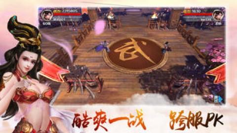 剑侠轩辕录截图(4)