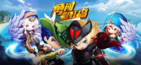 勇闯彩虹岛截图(1)