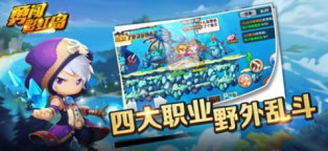 勇闯彩虹岛截图(4)