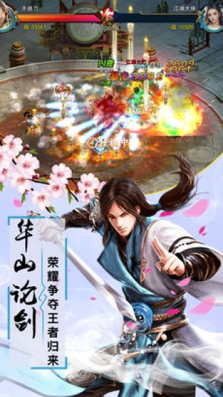 灵剑天尊截图(3)