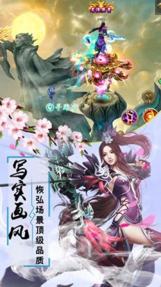 灵剑天尊截图(4)