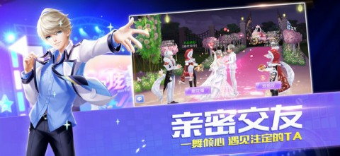 QQ炫舞手游安卓精美版截图(4)
