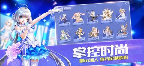 QQ炫舞手游安卓精美版截图(3)