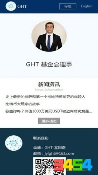 ght基因链币截图(2)