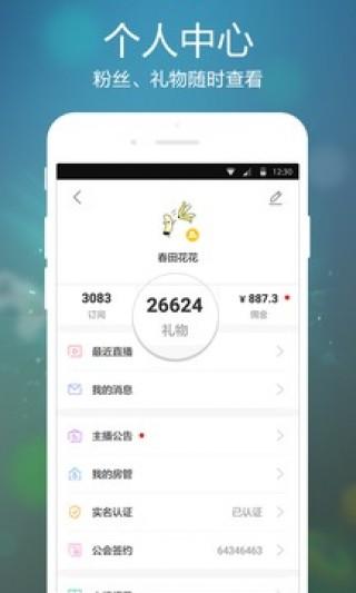 虎牙手游版app截图(4)