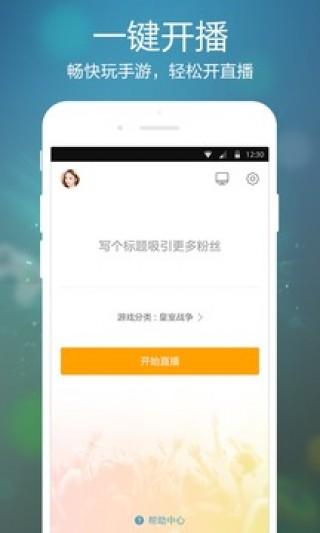 虎牙手游版app截图(3)