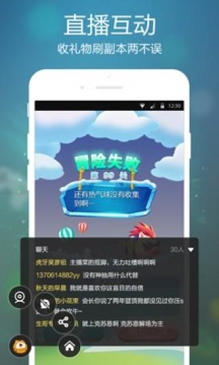 虎牙手游版app截图(1)