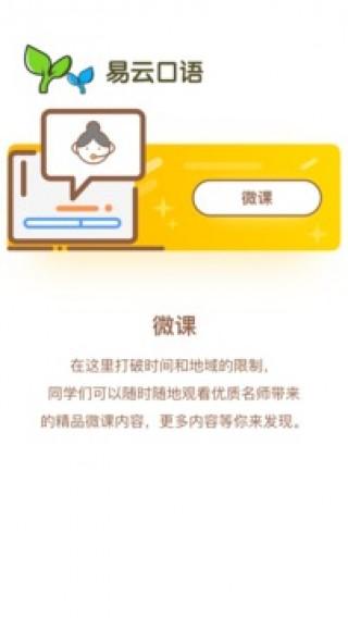 易云口语截图(4)