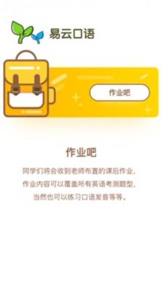 易云口语截图(2)