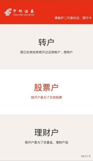 中邮证券综合截图(2)