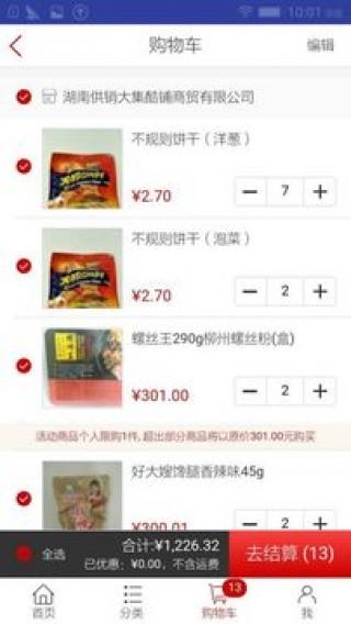 酷铺订货平台截图(2)