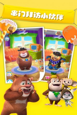 我的熊大熊二修改版截图(2)