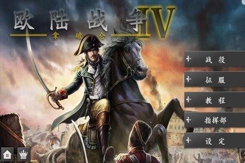 欧陆战争4:拿破仑中文内购破解版截图(1)