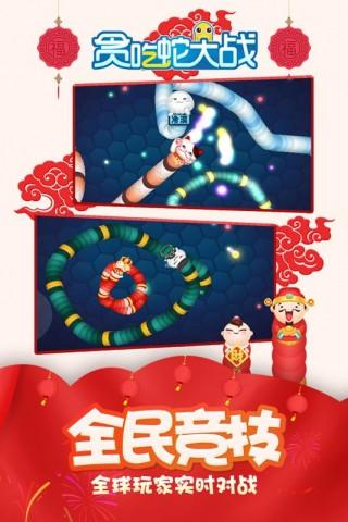 贪吃蛇大战截图(5)