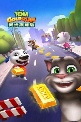 汤姆猫跑酷欢乐版最新版本截图(4)