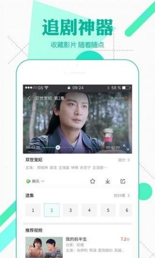 飘花电影网电影手机版截图(4)