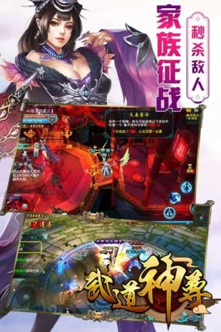 武道神尊手游正版公测版截图(5)