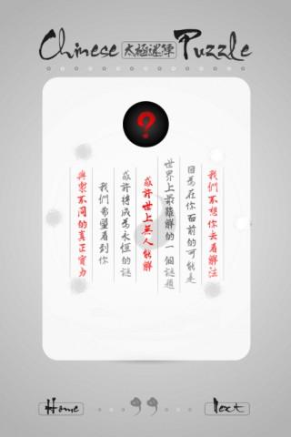 太极迷阵安卓版截图(4)
