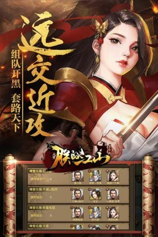 朕的江山手游vivo版截图(4)