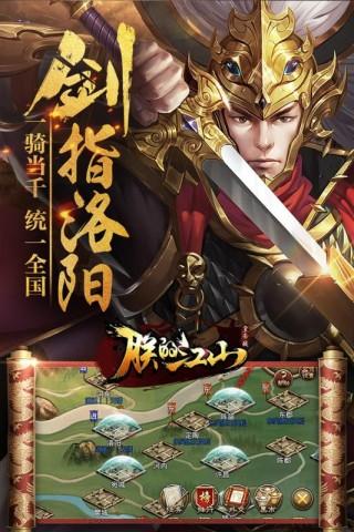 朕的江山手游vivo版截图(3)