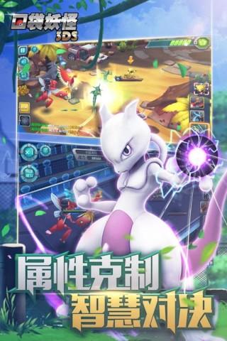 口袋妖怪3DS百度版截图(5)