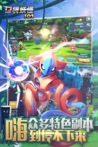 口袋妖怪3DS百度版截图(3)