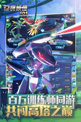 口袋妖怪3DS百度版截图(1)
