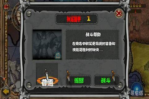 神龙猎手截图(2)