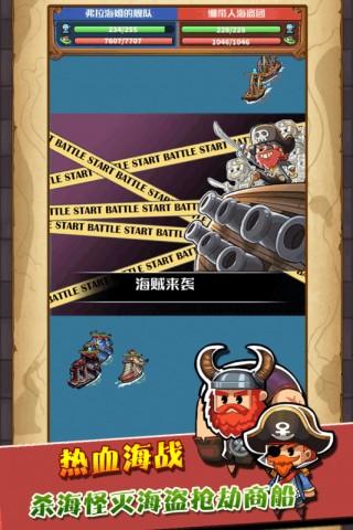 小小航海士修改版截图(2)