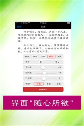 无限app截图(3)