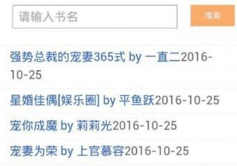 甜梦文库app截图(2)