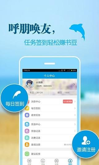 逐浪app截图(5)
