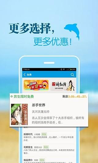 逐浪app截图(4)