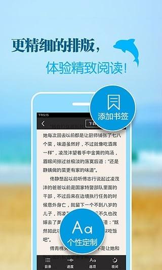 逐浪app截图(2)