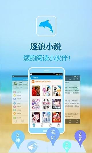 逐浪app截图(1)