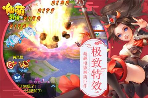 仙萌外传截图(4)