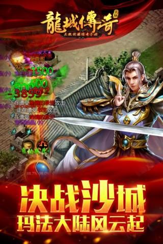 龙城传奇安卓版截图(5)