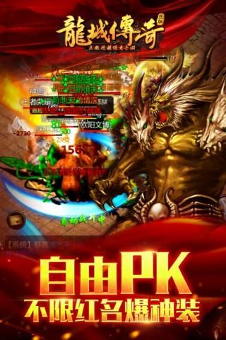 龙城传奇安卓版截图(4)