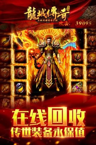 龙城传奇安卓版截图(3)