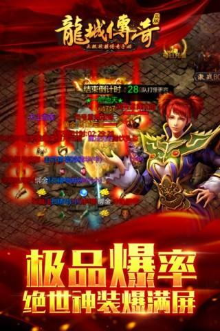 龙城传奇安卓版截图(2)